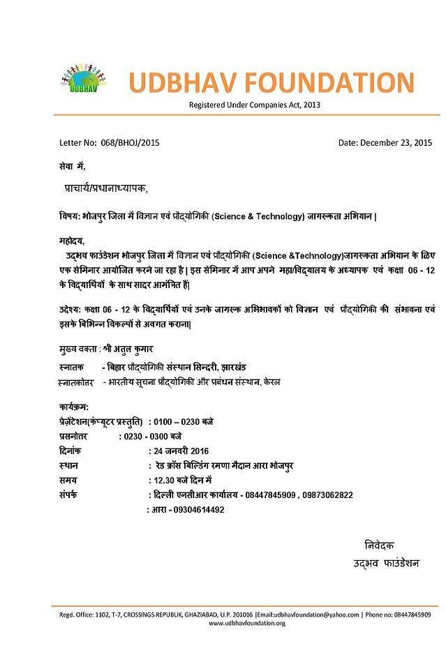 Udbhavfoundation invitation letter for seminar on sciencetechnology at red cross building arabihar stopboris Image collections
